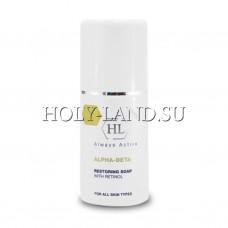 Обновляющее мыло / Holy Land Alpha Beta & Retinol Restoring Soap 125ml