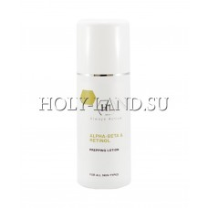 Подготовительный лосьон / Holy Land Alpha Beta Retinol Prepping Lotion 125ml